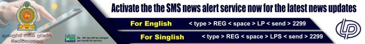 Mobitel SMS Alert